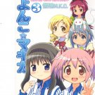 EM126	Doujinshi	Madoka Magica			All Cast	20	pages