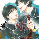 YBE31	Blue Exorcist	Doujinshi by 	angel	Yukio , Rin	24 pages