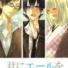 YBE61Blue ExorcistDoujinshi by modokashi WCYukio x Rin + Shiemi