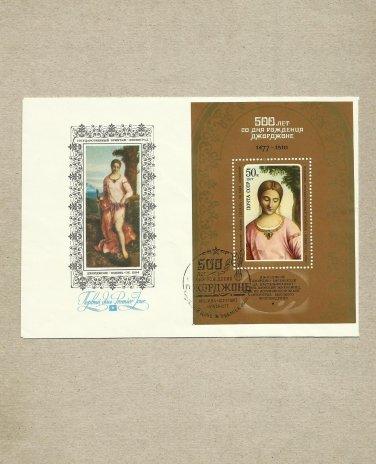 RUSSIA CCCP 500th BIRTH ANNIVERSARY GIORGIONE FIRST DAY COVER 1977