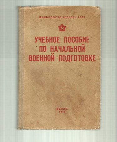 SOVIET UNION BASIC MILITARY TRAINING HARDBACK BOOK PUBLISHED MOSCOW 1976