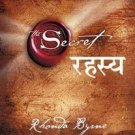 RAHASYA  ( THE SECRET ) in Hindi by RHONDA BYRNE New Book 9788183220941