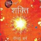 SHAKTI  ( THE POWER ) in Hindi by RHONDA BYRNE New Book 9788183222150