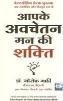 Aapke Avachetan Man Ki Shakti by Joseph Murphy ( The Power of Your Subconscious Mind  ) Book