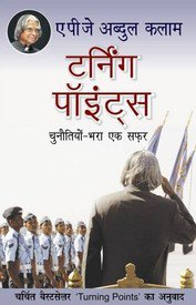 Turning Points in HINDI by APJ ABDUL KALAM New Book