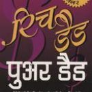 RICH DAD POOR DAD in Hindi by Robert T. Kiyosaki New Book