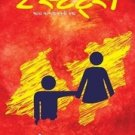 2 STATES ( in Gujarati ) : THE STORY OF MY MARRIAGE BY CHETAN BHAGAT