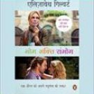 Bhog Bhakti Sambhog ( EAT PRAY LOVE ) in Hindi by Alizabeth Gilbert New Book translation