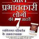 Ati Parbhaawkari Logo Ki Saat Aadatei in Hindi by Stephen Covey 7 Habits of highly effective people