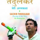 Sachin Tendulkar Meri Atmakatha Playing It My Way My Autobiography in HINDI by