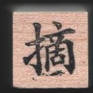 Chinese Character Rubber Stamp #206 Pick (_cotton) select