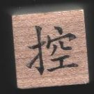 Chinese Character Rubber Stamp #207 Accuse charge control