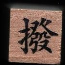 Chinese Character Rubber Stamp #208 Poke