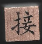 Chinese Character Rubber Stamp #210 Connect Join Recieve