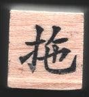 Chinese Character Rubber Stamp #211 Drag Pull Haul