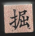 Chinese Character Rubber Stamp #212 Dig (-a well) excavate hollow out
