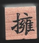Chinese Character Rubber Stamp #216 Embrace Hug