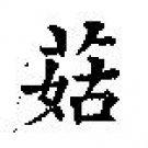 Chinese Character rubber stamp #163 Mushroom Fungus