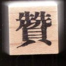 Chinese Character rubber stamp #10 Support Visitor Patronise praise commend