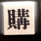 Chinese Character rubber stamp #5 Purchase Buy