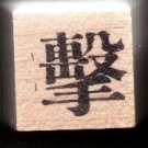 Chinese Character rubber stamp #20 Strike Hit attack bump into