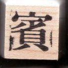 Chinese Character rubber stamp #19 Guest Visitor