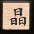 Chinese Character rubber stamp #50 Bright Brilliant  Crystal Quartz