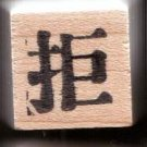 Chinese Character rubber stamp #18 Refuse Reject Resisit Oppose