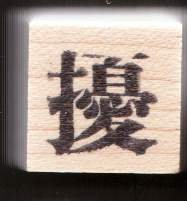 Chinese Character rubber stamp #17 Trouble Harrass Annoy