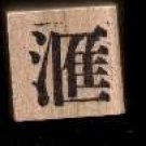 Chinese Character rubber stamp #100 Gather Collect