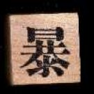 Chinese Character rubber stamp #83 Violnet cruel hot tempered