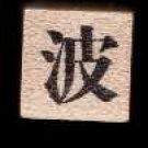 Chinese Character rubber stamp #85 Waves