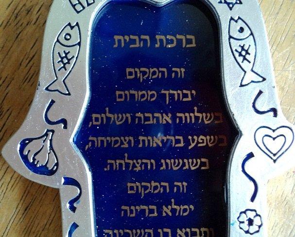 nice hamsa blue evil eye judaica free shipping