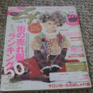 Original Japanese Zipper Magazine - Japanese Gyaru Street Fashion Magazine