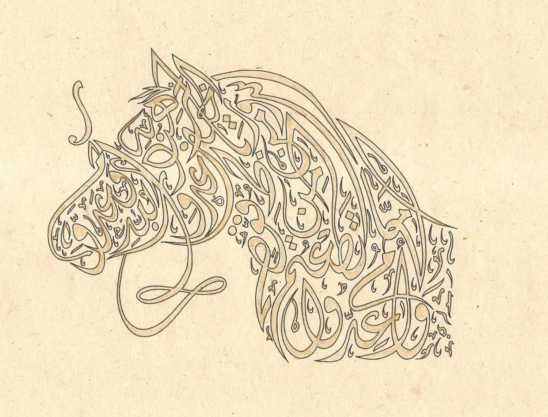 Zoomorphic Islam Calligraphy Art Handmade Persian Arabic