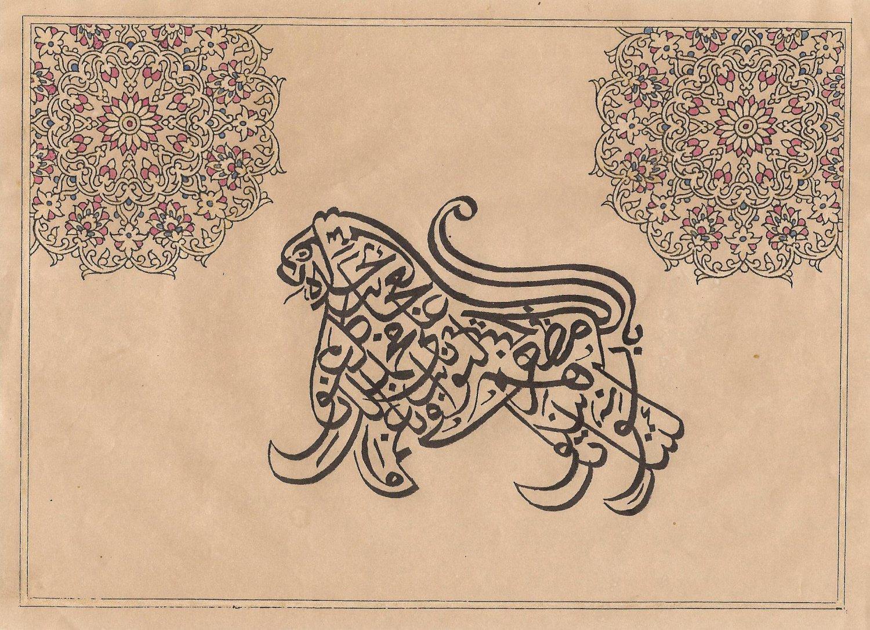 Islam zoomorphic calligraphy art handmade turkish persian