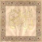 Islamic Calligraphy Painting Koran Quran Floral Motif Decor Handmade Paper Art