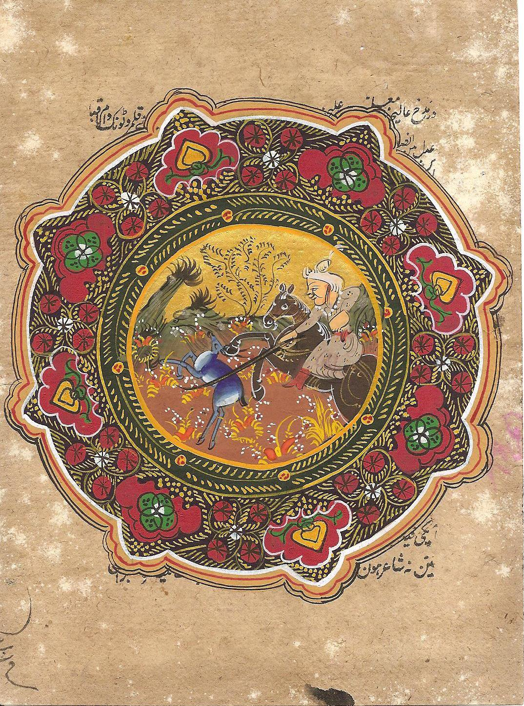 Persian Islamic Miniature Art Handmade Muslim Illuminated Manuscript Painting