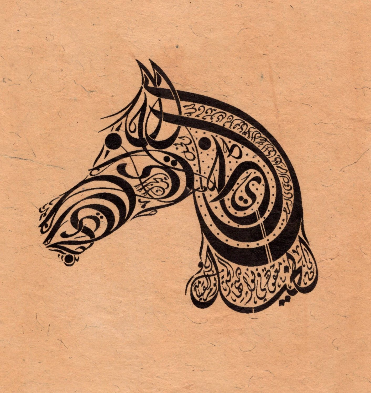zoomorphic islam calligraphy art handmade persian arabic india