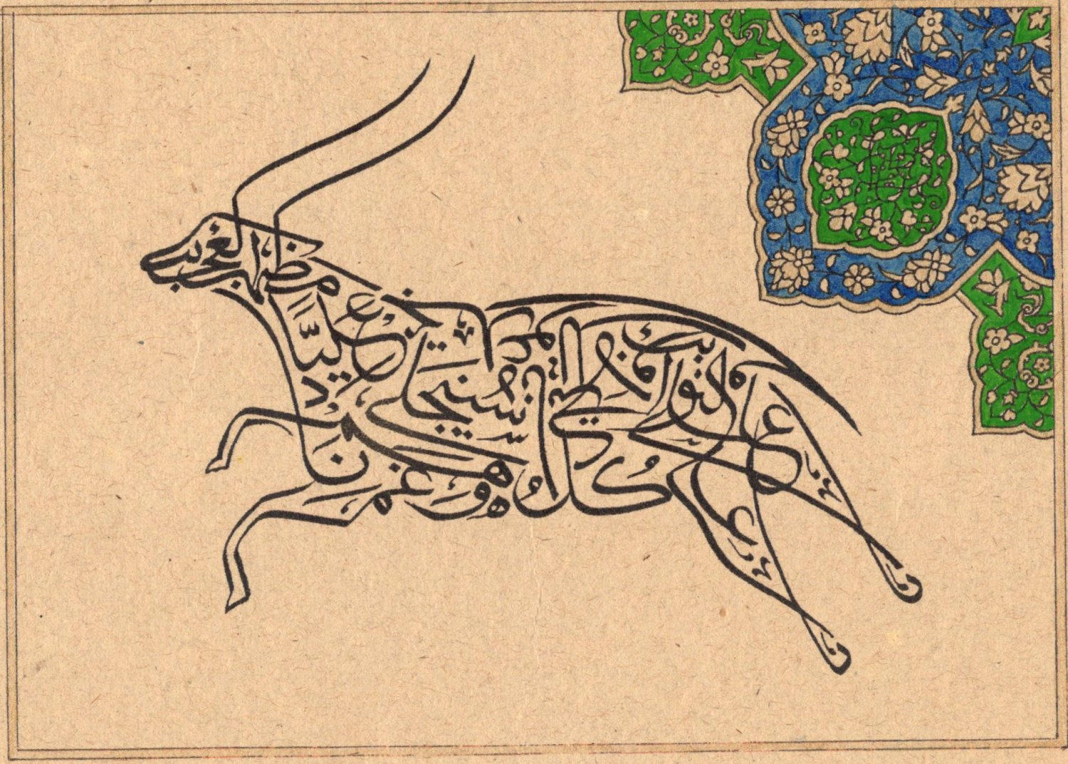 Turkish Persian Arabic Indian Art Islam Calligraphy Handmade Zoomorphic Drawing