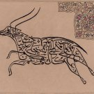 Handmade Zoomorphic Art Turkish Persian Arabic Indian Islam Calligraphy Drawing