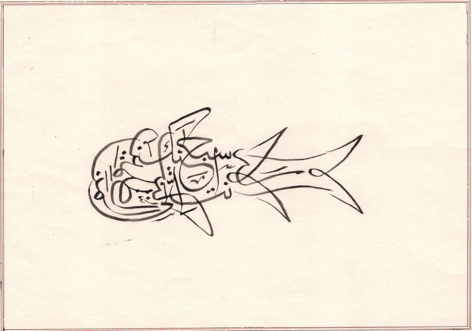Islamic Calligraphy Drawing Handmade Zoomorphic Turkey Persia Arabia India Art