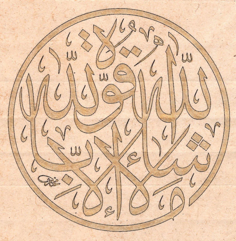Quran islamic calligraphy art handmade persian arabic