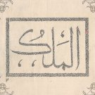 Ghubar Islamic Calligraphy Art Handmade Persian Arabic Indian Quran Holy Script