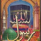 Quran Mecca Islamic Calligraphy Artwork Handmade Canvas Oil Holy Muslim Painting