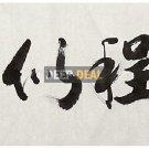 chinese writing symbols