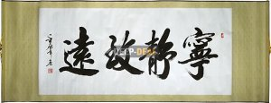 Chinese calligraphy with mounting