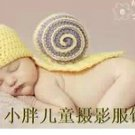 Korean version of the new baby photo baby birthday photo studio photography clothing knitted snail