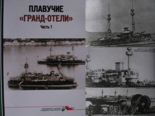 FRESH!!! French Navy Ironclads:  MARCEAU, MAGNETA, NEPTUNE, MARCO, HOCHE