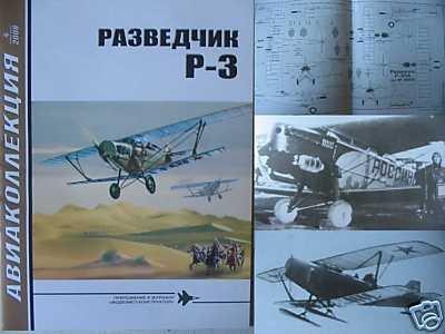Russian Reconnaissance Biplane Aircraft  R-3